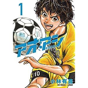 """アオアシ(1) (ビッグコミックス)"""""""
