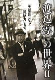 渡辺淳一の世界 2 ―『失楽園』から『鈍感力』まで 1999-2008