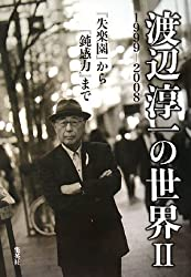 渡辺 淳一の著書