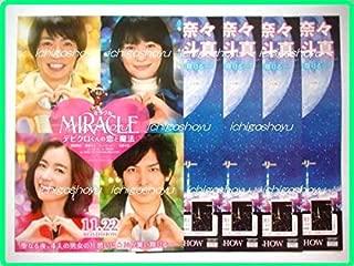 フライヤー5枚 相葉雅紀 映画『MIRACLE デビクロくんの恋と魔法』 嵐 ARASHI