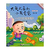 The bulk of the first father and son story Collection: phonetic version of a plush US-painted dream(Chinese Edition)