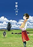 聖樹のパン(8) (ヤングガンガンコミックス)