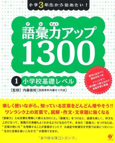 語彙力アップ1300 1 小学校基礎レベル