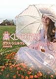 藁くじの花嫁 (ハーレクイン文庫)