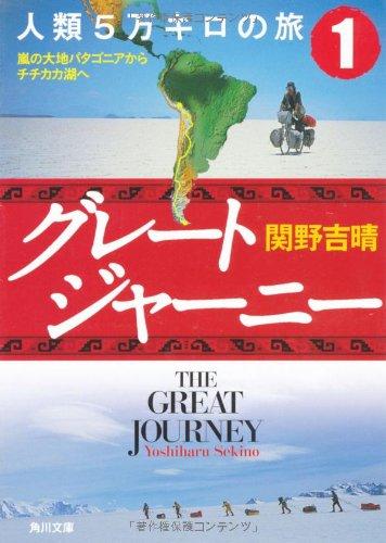 グレートジャーニー 人類5万キロの旅 1 嵐の大地パタゴニアからチチカカ湖へ (角川文庫)の詳細を見る