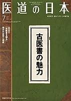 医道の日本2016年7月号(古医書の魅力 奇穴の研究と臨床)