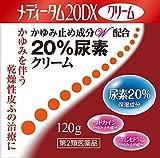 【第2類医薬品】メディータム20DX 120g