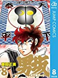 男坂 8 (ジャンプコミックスDIGITAL)