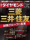 週刊ダイヤモンド 2019年 7/20 号