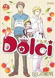 Dolci 2 (マッグガーデンコミック avarusシリーズ)