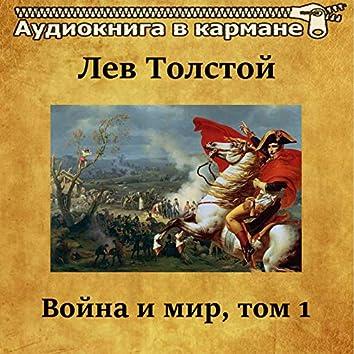 Лев Толстой - Война и мир, Том 1