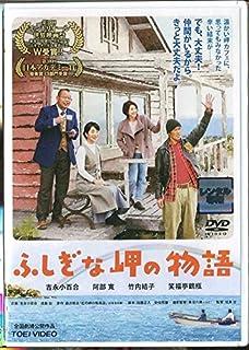 a5399 R中古DVD「ふしぎな岬の物語」吉永小百合/阿部寛/竹内結子/笑福亭鶴瓶