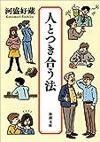 人とつき合う法 (新潮文庫)