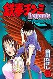 鉄拳チンミLegends(8) (講談社コミックス月刊マガジン)