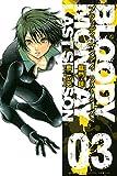 BLOODY MONDAY ラストシーズン(3) (週刊少年マガジンコミックス)
