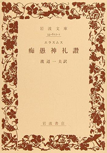 痴愚神礼讃 (岩波文庫 青 612-1)の詳細を見る