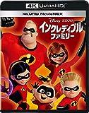 インクレディブル・ファミリー 4K UHD MovieNEX[Ultra HD Blu-ray]