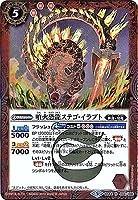 バトルスピリッツ/神煌臨編 第1章:創界神の鼓動/BS44-008 噴火恐龍ステゴ・イラプト R