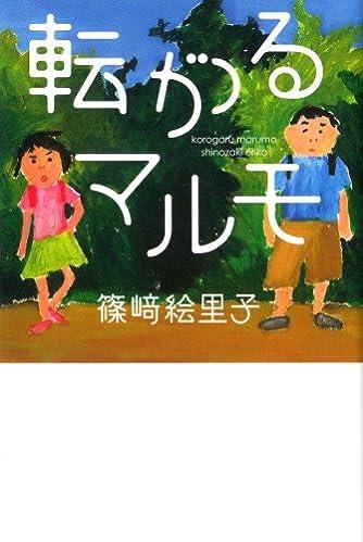 転がるマルモ (ダ・ヴィンチブックス)