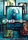 #フォロー・ミー[DVD]