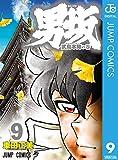 男坂 9 (ジャンプコミックスDIGITAL)