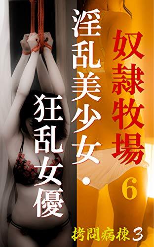 淫乱美少女・狂乱女優: 続・続拷問病棟 小説奴隷牧場