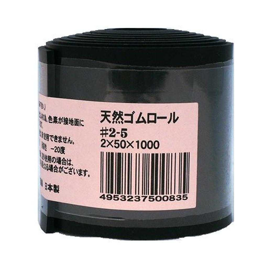 ピル摩擦収縮東京防音 天然ゴムロール ?2-5 黒 50mm×1M×厚2.0mm