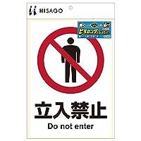 (まとめ買い) ヒサゴ ピタロングステッカー 立入禁止 A4 1面 KLS003 【×3】