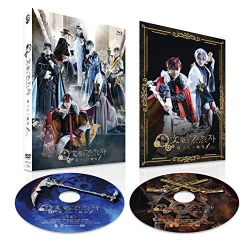 舞台「文豪とアルケミスト 綴リ人ノ輪唱」 [Blu-ray]