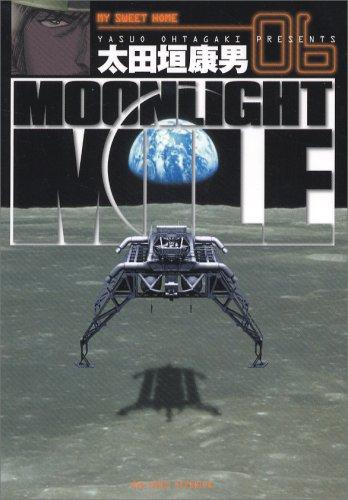 MOONLIGHT MILE (6) (ビッグコミックス)の詳細を見る