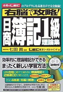 右脳で攻略!日商簿記1級理論集(CD2枚つき)