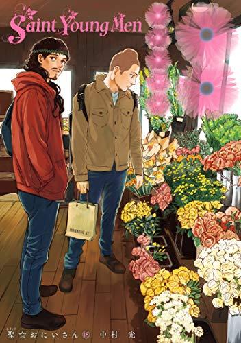 聖☆おにいさん(18) (モーニングコミックス)