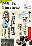 歴史は眠らない (NHK知る楽/火)