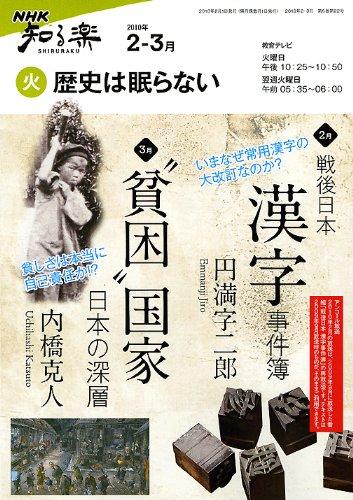 歴史は眠らない (NHK知る楽/火)の詳細を見る