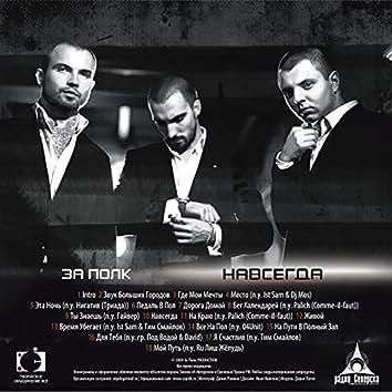 Навсегда (Deluxe Edition)