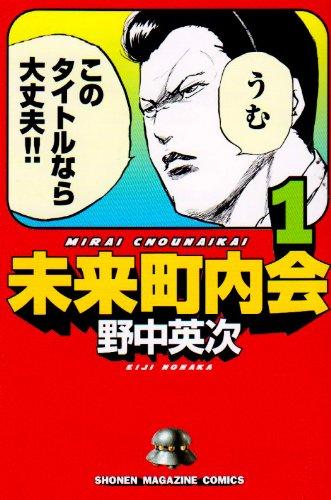 未来町内会(1) (講談社コミックス)