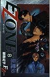 裂魔伝 E.ZONE 第8巻 (あすかコミックス)