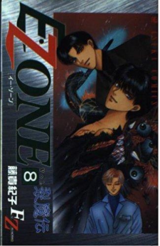 裂魔伝 E.ZONE 第8巻 (あすかコミックス)の詳細を見る