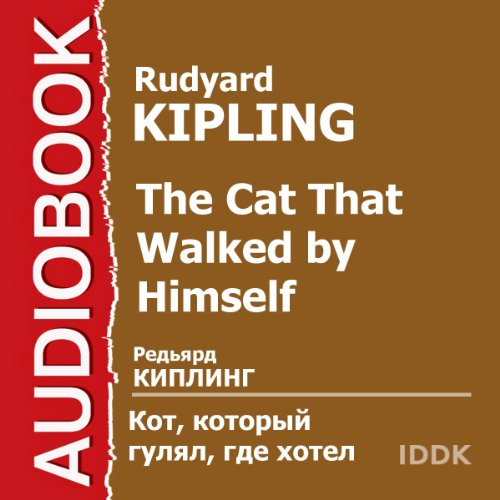The Cat that Walked by Himself [Russian Edition] audiobook cover art