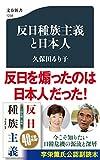 反日種族主義と日本人(文春新書 1258)