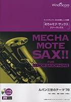 [ピアノ伴奏・デモ演奏 CD付] ルパン三世のテーマ'78(テナーサックス ソロ WMT-14-002)