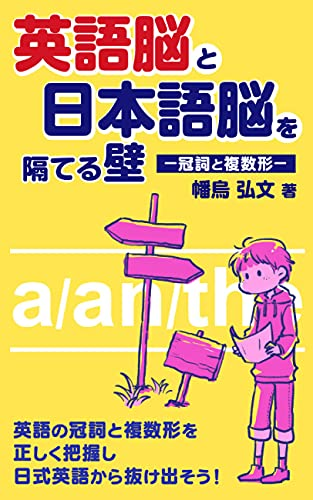 英語脳と日本語脳を隔てる壁ー冠詞と複数形ー
