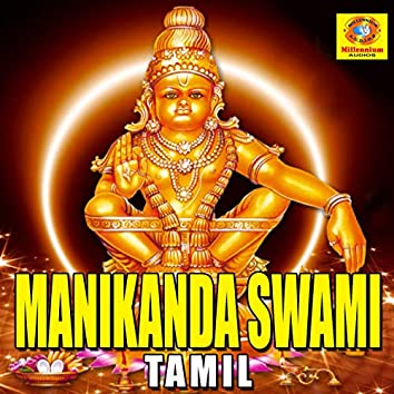 Manikanda Swami Tamil