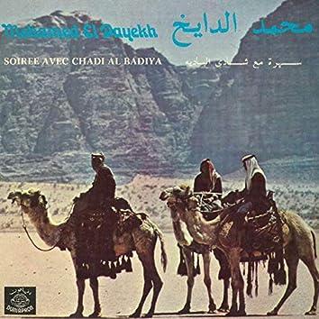Sahra Maa Chadi El Badiya