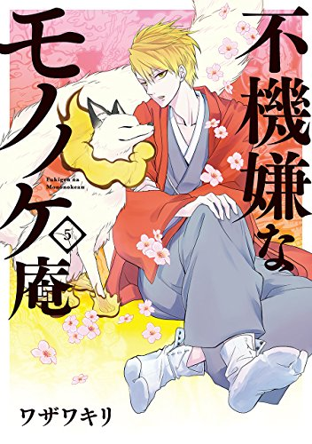 不機嫌なモノノケ庵(5) (ガンガンコミックスONLINE)