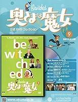 奥さまは魔女公式DVDコレクション 2011年 5/18号 [分冊百科]