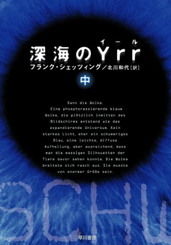 深海のYrr 〈中〉 (ハヤカワ文庫 NV シ 25-2)