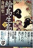 絵島生島 下巻 (新潮文庫 ふ 2-6)