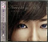 Never let go 歌詞