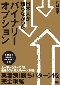 [仁科剛平]の日本人が知らなかった バイナリーオプション